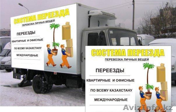 доставка груза из казахстана в россию 2000-м году термобелье