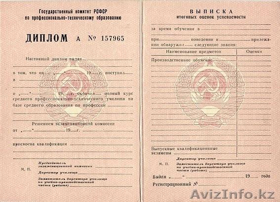 бланк диплома вуза казахстана