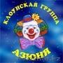 Клоун Азюня  г. Астана