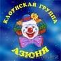 Цирковой Клоун Азюня г.Астана
