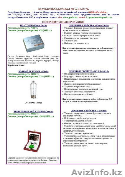 Услуги нетрадиционная медицина в казахстане народная медицина лечения остеоартроза