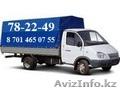 Астана Грузоперевозка *COOL*  Газель от 2200,  грузчики от 800