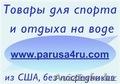 Всё для яхт,  катеров и лодок Астана