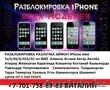 7017588983 R-simgevey разблокировка Iphone 8 8+7+ 7 6 6g 5c5s44s Алмат