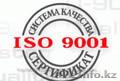 ИСО 9001 Сертификация  системы менеджмента качества