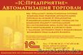 Услуги программиста в астане,1С, настройка, программирование - Изображение #3, Объявление #1066297