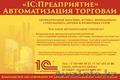 Услуги программиста в астане,1С, настройка, программирование - Изображение #5, Объявление #1066297