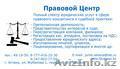 Составление учредительных документов и иных документов по регистрации