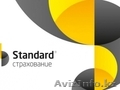 Автострахование с доставкой.СК Standard Insurance
