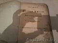библия на немецком языке 1895 - Изображение #4, Объявление #1006754