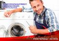 Срочный ремонт стиральной машины автомат