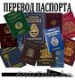 Перевод паспорта с нотариальным заверением Астана