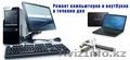 Ремонт ноутбуков,  установка программ в Астане