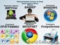 Программист,  Установка Windows (без потери данных)
