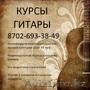 Школа игры на гитаре в Астане - Изображение #2, Объявление #1328392