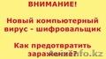 8*707*535*44*33 Восстановление от вируса шифровальщика в Астане (профилактика)
