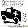 Астана Программист Выезд 87021377400