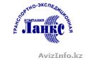 Грузоперевозки из России в Казахстан !