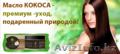 Масло кокоса 100% натуральное DivOil, 90 мл., Объявление #1387026