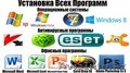Установка,  переустановка и восстановление Windows XP,  7,  8,  10
