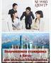 Оплачиваемая стажировка в Китае