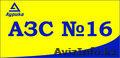 АЗС№16 Аурика в Астане,  трасса Астана-Караганда 26,  тел.: 497-686