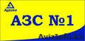 АЗС№1 Аурика в Астане. пр. Туран 95 тел. 493-300