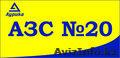 АЗС№20 Аурика в Астане, ул. Бекетай 14,  тел.: 535-120