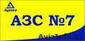 АЗС№7 Аурика в Астане, Кургальжинское шоссе 58,  тел.: 481737