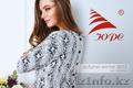 Осенняя коллекция женской одежды швейной фирмы ЮРС