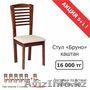 Продажа стульев Бруно