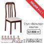 Продажа стульев Вольтер