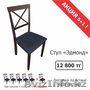Продажа стульев