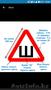 знак наклейка ШИПЫ оптом и в розницу