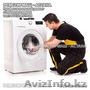 Ремстирмаш-Астана - центр ремонта стиральных машин.