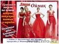 Швейное ателье ОЙМАҚ пошив одежды,  платье,  услуги швеи,  реставрация,  мех,  кожа