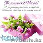 Цветы и подарки с доставкой в Астане!!!