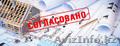 Авторский надзор, Технический Тех.надзор,  Ген.подрядчик,  Акты,  Астана