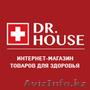 интернет-магазин товаров для здоровья DR.HOUSE,