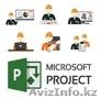 Управление стоимостью проекта с использованием MS Project Professional 2016, Объявление #1600420