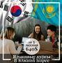 Языковые курсы в Южной Корее! Успейте! Акция только нашим клиентам!