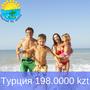"""Отдыхай без границ"""", Объявление #1651301"""