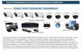 Монтаж, наладка и запуск систем Видео наблюдения. - Изображение #2, Объявление #1655330