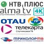 Установка Телекарта, Триколор, НТВ Плюс, Отау тв, Алма тв