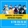 One Life Event - Организация детских праздников и аниматоры Астана