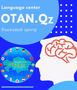 Доступные курсы казахского языка в Астане
