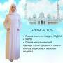 Пошив комплектов для ХАДЖА и УМРЫ,  мусульманской одежды