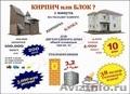 Мини завод по производству Теплоблоков и стройматериалов - Изображение #7, Объявление #932641