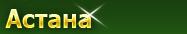 Астана Объявление