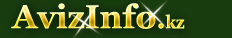 Всякая всячина в Астане,продажа всякая всячина в Астане,продам или куплю всякая всячина на astana.avizinfo.kz - Бесплатные объявления Астана
